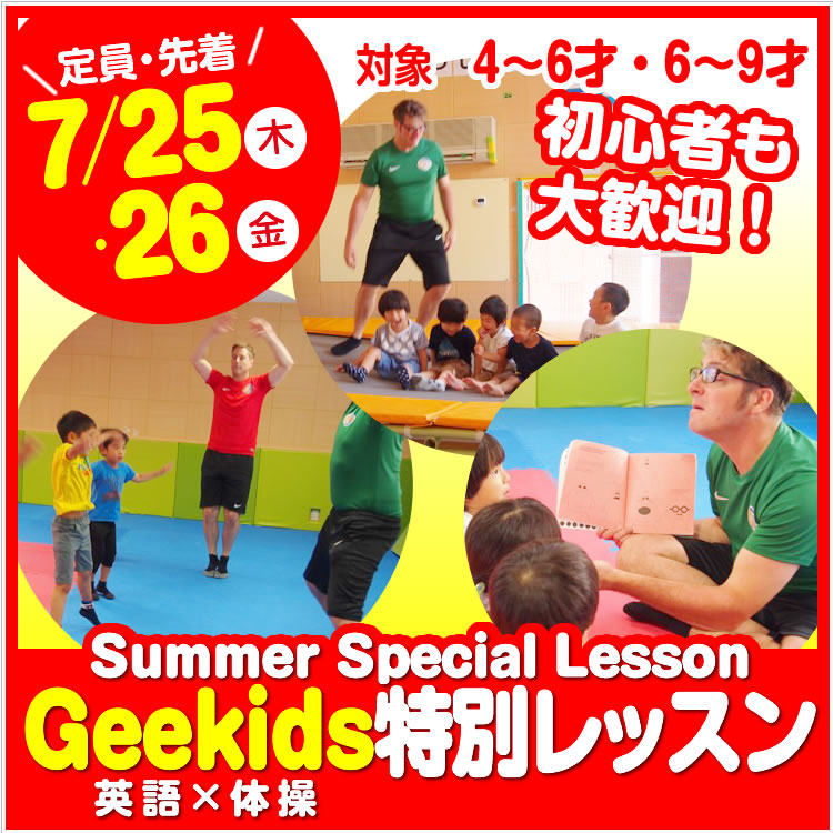 7/25・26 Geekids Summer Special Lesson くわしくはこちら